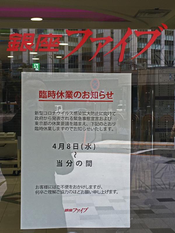 GINZA5-48〜